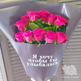 Букет из роз «Я хочу чтобы ты улыбалась»